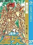 聖闘士星矢 27 (ジャンプコミックスDIGITAL)
