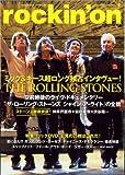 rockin'on (ロッキング・オン) 2009年 01月号 [雑誌]