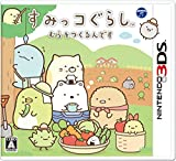 すみっコぐらし むらをつくるんです - 3DS