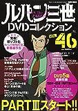 ルパン三世DVDコレクション(46) 2016年 11/1 号