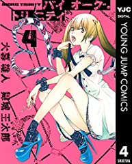 バイオーグ・トリニティ 4 ヤングジャンプコミックスDIGITAL
