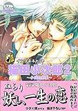 コミックス / 猫田小次郎 のシリーズ情報を見る