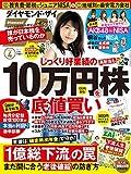 ダイヤモンドZAi (ザイ) 2016年4月号 [雑誌]