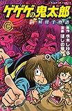 ゲゲゲの鬼太郎新妖怪千物語 第3巻 (講談社コミックスボンボン)