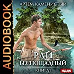 Paradise Is Ruthless I [Russian Edition] | Artiom Kamenisty