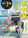 カーネル vol.25 2015夏 (地球丸MOOK)