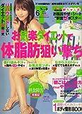 FYTTE (フィッテ) 2007年 06月号 [雑誌]