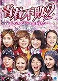 青春不敗2~G8のアイドル漁村日記~シーズン1 DVD-BOX1