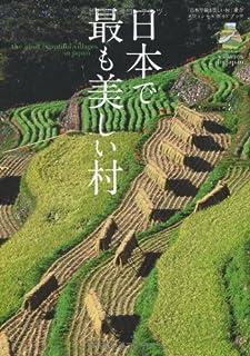 日本で最も美しい村―公式ガイドブック