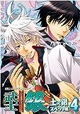 武士銀 土×銀スペシャル 4 (銀魂コミックアンソロジー)