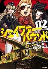 第二次大戦の女性戦車部隊を描く「シェイファー・ハウンド」第2巻