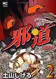 邪道 2 (ニチブンコミックス)