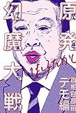 原発幻魔大戦 首相官邸前デモ編<原発幻魔大戦> (ビームコミックス)