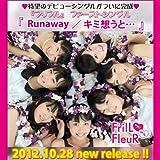 『フリフル』1st シングル「Runaway/キミ想うと・・・」
