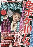 女の不幸人生 vol.30(まんがグリム童話 2016年4月号増刊) [雑誌] -