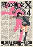 謎の彼女X 4 (4) (アフタヌーンKC)