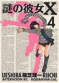 謎の彼女X(4) (アフタヌーンKC)