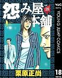 怨み屋本舗 18 (ヤングジャンプコミックスDIGITAL)