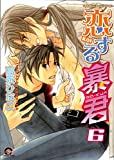 echange, troc Takanaga Hinako - The Tyrant Who Fall in Love T06