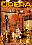 OPERA vol.17-秘密- (EDGE COMIX)