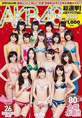 AKB総選挙! 水着サプライズ発表2014【ネット書店 初回入荷限定特典付】 (AKB48スペシャルムック)