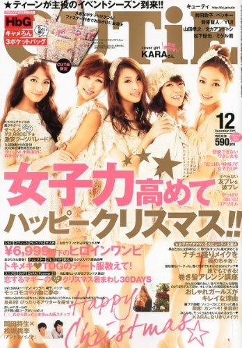 CUTiE (キューティ) 2011年 12月号 [雑誌]