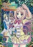 メルルのアトリエ ~アーランドの錬金術士3~ (2) (カドカワコミックス・エース)