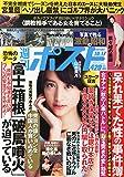週刊ポスト 2014年 10/17号 [雑誌]