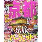 まっぷる 京都 '15 ガイドブック (まっぷるマガジン)