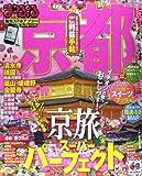 まっぷる 京都 '15 (国内|観光・旅行ガイドブック/ガイド)