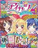 カラーワイドコミックス「アイカツ!」vol.1 (ちゃおムック)