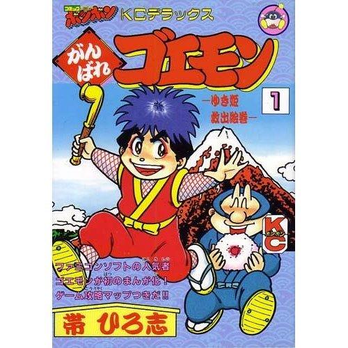 がんばれゴエモン 1 (コミックボンボンデラックス)