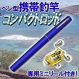 携帯ペン型釣竿 コンパクトロッド■リール付 ブルーのみ!!