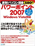 速効!パソコン講座 パワーポイント2007 Windows Vista対応