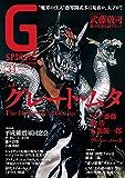 Gスピリッツ Vol.34 (タツミムック)