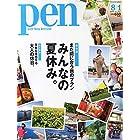 Pen (ペン) 2014年 8/1号 [みんなの夏休み]
