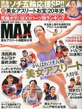 CIRCUS MAX SPECIAL (サーカス・マックス スペシャル) vol.11 2014年 03月号 [雑誌]