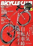 BiCYCLE CLUB (バイシクルクラブ)2015年 10月号