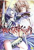 夜刀姫斬鬼行 (XO GAME COMICS)