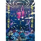 魔女の箱庭と魔女の蟲籠 -鈴木小波短編集 (REXコミックス)