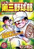 名門!第三野球部 三軍の気迫!!編 (プラチナコミックス)