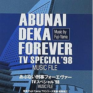 あぶない刑事フォーエヴァー TVスペシャル¥'98 MUSIC FILE