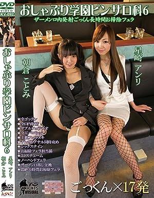 おしゃぶり学園ピンサロ科 6 [DVD]