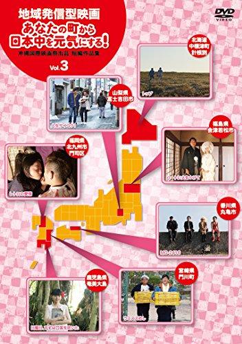 地域発信型映画~あなたの町から日本中を元気にする! 沖縄国際映画祭出品短編作品集~Vol.3 [DVD]