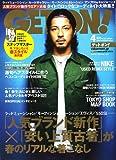 GET ON ! (ゲットオン) 2007年 04月号 [雑誌]