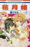 花月姫 2 (花とゆめCOMICS)