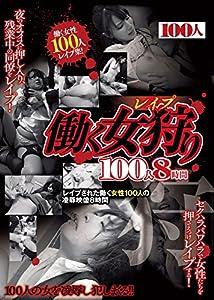 働く女狩り100人8時間 / 100人 [DVD]