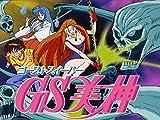 【Amazon.co.jp限定】TVアニメ「GS美神」アニバーサリー・ブルーレイ(オリジナルB2布ポスター付き) [Blu-ray]