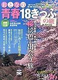 おとなの青春18きっぷの旅 2015年春季編 2015年 04 月号 [雑誌]: 漢字一番 別冊