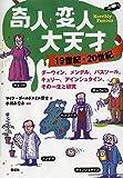 奇人・変人・大天才 19世紀・20世紀: ダーウィン、メンデル、パスツール、キュリー、アインシュタイン、その一生と研究